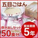 尾西食品/アルファ米/炊き出しセット (賞味期限5年)<5kg 50食分>五目ごはん