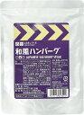 レスキューフーズ 和風ハンバーグ 【24食入】