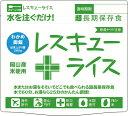 レスキューライス 7年保存 わかめ御飯 【100食入】...
