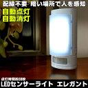 センサーライト エレガント 高輝度6LED 人感センサー 屋内 簡単設置 自動点灯 自動消灯 電池式