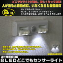 8LED 人感センサー ライト センサーライト 防犯 照明 屋内 LED 配線不要 屋内用 簡単設置 どこでもセンサーライト 自動点灯 自動消灯 方向調整可能 電池式 廊下 車庫 物置 室内 室内用