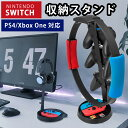 ショッピングps4 リングフィット 収納 Nintendo switch アクセサリー収納 スタンド ニンテンドースイッチ用ゲームNSPS4 Xbox One Joy-conジョイコンPro コントローラー プロコン リングコン リングフィット アドベンチャーヘッドホン ゲームソフト ゲームカード