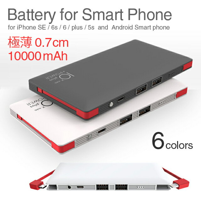 2016年新商品 10000mAh大容量 極薄軽量 わずか0.7cm6色モバイル バッテリー 送料無料iphone5S/iphoneSE iphone6/plus iphone6s/plus& Android両方対応 携帯充電器4台同時充電可能 [3ヶ月保証付き]