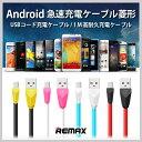 メール便 送料無料Android 急速充電ケーブル菱形 USBコード充電ケーブル 1M高耐久 android 充電ケーブル