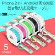 メール便で送料無料 iPhone2in1 Android 両方対応 巻き取り式充電ケーブルiPhone6iPhone6 plus iPhone6siPhone6s plus iPhone5SiPhone SE スマホ充電ケーブル アイフォン6 アイフォン6s アイフォンプラス アイフォン5S アイフォンSE