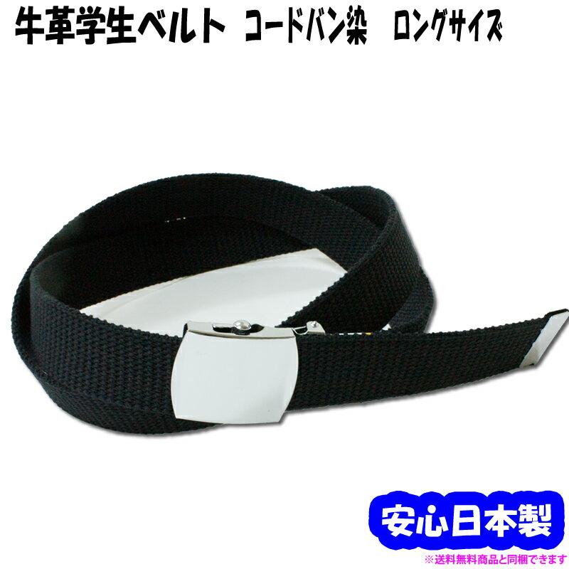 日本製学生ベルトGIベルト アーミーベルト ロングサイズ ブラック 黒 綿 コットン スクール ウエスト118cmまで 短く切れる