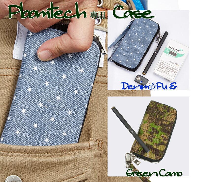 【送料無料】ploomtech ケース case プルームテック ケース  pt02 高級人工レザー おしゃれ スリム  カモフラ デニム