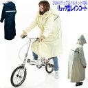 【送料無料】【NEW】レインコート 自転車 レディース リュ...