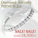 ☆pt950 ダイヤモンド エタニティリング【0.2ct】☆...
