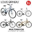 【2021年モデル】LOUIS GARNEAU(ルイガノ) MULTIWAY 26 (マルチウェイ 26) 【プロの整備士による整備組付済】クロスバイク【今出川京大前店別館】