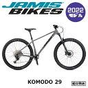 【2022年モデル】JAMIS(ジェイミス) KOMODO 29(コモド 29) 【プロの整備士による整備組付済】 【丸太町店(スポーツ専門)】 マウンテンバイク