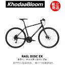 ショッピングクロスバイク 【2021年モデル】Khodaa Bloom(コーダーブルーム) RAIL DISC EX(レイル ディスクEX)カラー:マットダークパープル【プロの整備士による整備組付済】クロスバイク【今出川店別館】