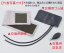 FOCAL 水銀血圧計用 交換用ゴム袋 SP-102B (8-3519-12) 送料無料