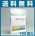 アズワン pH試験紙 pH5.5-9.0 スティックタイプ 100枚入 (1-1267-05) ゆうパケット送料無料