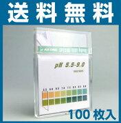 【メール便】 アズワン pH試験紙 pH5.5-9.0 スティックタイプ 100枚入 (1-1267-05)