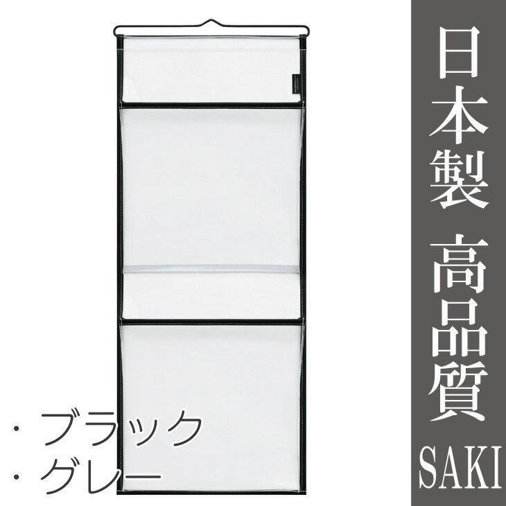 サキ 日本製ウォールポケット マチ付・A4(2P) W-111 ブラック/グレー BK(黒)/GR(灰色)