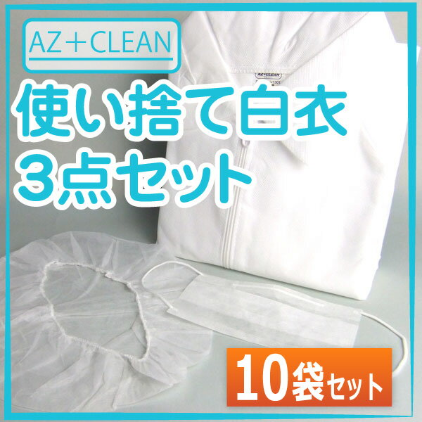 【まとめ買い特価】 アゼアス 使い捨て白衣・キャップ・マスク 3点セット AZ CLEAN 1301 前ファスナータイプ LL 10袋セット