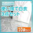 【まとめ買い特価】 アゼアス 使い捨て白衣・キャップ・マスク 3点セット AZ CLEAN 1301 前ファスナータイプ L 10袋セット