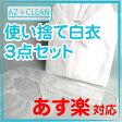 アゼアス 使い捨て白衣3点セット(白衣・キャップ・マスク ) AZ CLEAN 1301 Lサイズ 前ファスナータイプ 1セット