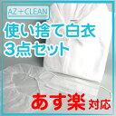 アゼアス 使い捨て白衣3点セット (白衣・キャップ・マスク) AZ CLEAN 1301 LLサイズ 前ファスナータイプ 1セット