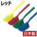 【日本製】 高砂 HP ミニほうき レッド 54137