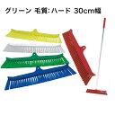 【日本製】 高砂 HP自在ほうき 30cm幅タイプ 毛質:ハード グリーン 55113