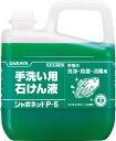 サラヤ SARAYA 手洗い石けん液 シャボネットP-5 5kg 30827 原液使用タイプ