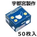 ウツノミヤ シンガー立体型電石マスク 50枚入