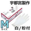 シンガー ニトリルディスポ手袋 No.100 白 粉付 100枚 M ウツノミヤ 食品衛生法適合