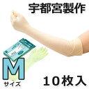 シンガーラテックス ロング48 10枚入 M ウツノミヤ