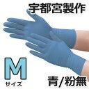 ウツノミヤ シンガー ニトリルディスポ手袋 No.210 青 パウダーフリー 100枚 M 【食品衛生法適合】 02P03Dec16