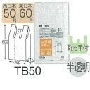 レジ袋 TBシリーズ(レギュラータイプ) TB-50 半透明 100枚×10冊入 ハウスホールドジャパン HHJ 業務用ゴミ袋  送料無料 【メーカー直送】