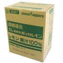 ポッカサッポロ 濃縮還元 5L 業務用ポッカレモン レモン果汁100%