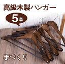 【木製ハンガー】スーツ・ジャケット用 木製ハンガー 5本セット アンティークブラウン 手作り天然木製ハンガー 店舗用