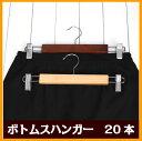 【ハンガー ズボン用】木製ボトムハンガー20本組 ナチュラル ブラウン スラックス スカート 天然木製ハンガー クリップ付き