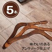 アンティーク木製ハンガー 肩幅42cm 5本組 オシャレ ハンガー 男女兼用 シャツ・ブラウス・セーター・カーディガンなどにおすすめ