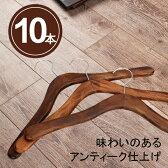 アンティーク木製ハンガー 肩幅42cm 10本組 オシャレハンガー 男女兼用 シャツ・ブラウス・セーター・カーディガンなどにおすすめ