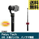 Feiyu Tech G5 アップグレード版 3軸手持ちジンバル IP67防水機能 パノラマ機能 GoPro HEROなどアクションカメラに対応 専用延長棒付き