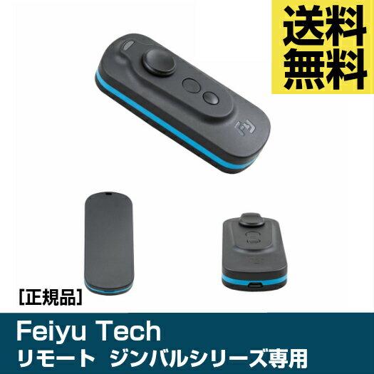 Feiyu Tech スマート ブルートゥース ...の商品画像