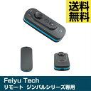 Feiyu Tech スマート ブルートゥース リモート コントローラ WG2/SPG/SPG Live/SPG Plus/G5/MGV2に適応 FeiyuTechジンバルシリーズ専用