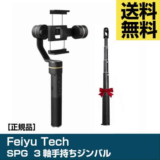 Feiyu Tech SPG 3軸手持ちジンバル 延長棒付き スマートフォン対応 カメラ スタビライザー ブラシレス フェイユーテック ウェアラブルカメラ ゴープロ5 GoPro HEROに対応 360°カメラ旋回操作対応