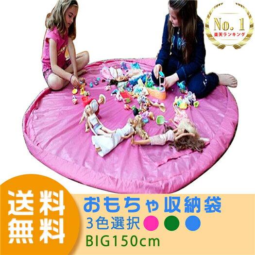 おもちゃ収納袋プレイマット大容量150cm子供用お片づけマットお花見レジャーシート便利グッズドロース