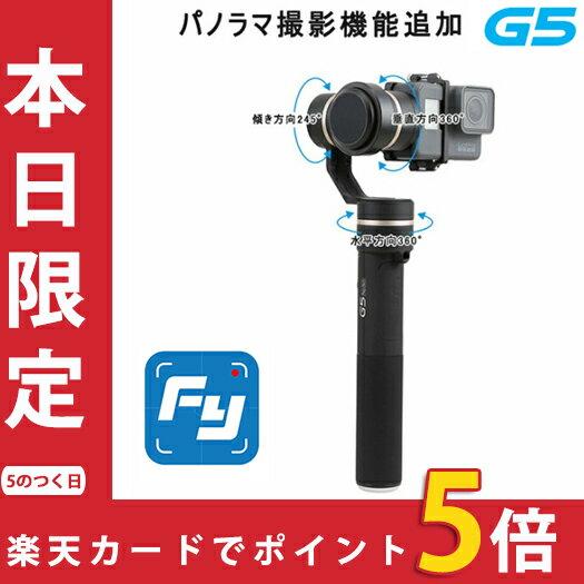 Feiyu Tech G5 アップグレード版 3...の商品画像