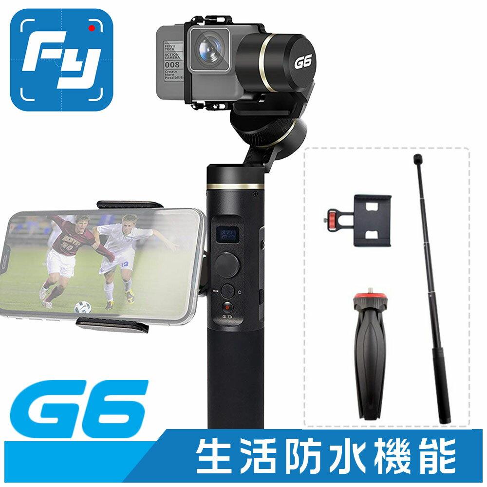 【メーカー1年保証付き】 Feiyu Tech G6 3軸手持ちジンバル IP67防水機能 パノラマ機能 GoPro HEROなどアクションカメラに対応 ハンドヘルド3軸 スタビライザー 更新OLEDスクリーン 手振れ防止 並行輸入品 生活防水 専用延長棒付き