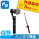 Feiyu Tech G5 アップグレード版 3軸手持ちジンバル IP67防水機能 パノラマ機能 GoPro HEROなどアクションカメラに...
