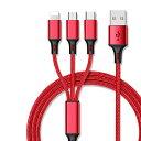 送料無料 3in1ケーブル Iphone USB ケーブル ...