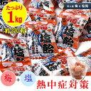 【送料無料】 榮太樓 塩飴 梅ぇ塩飴 たっぷり1kg(約220粒)パック 業務用...