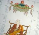 彩色天蓋入定大師(四国八十八ヶ所霊場用 納経軸)