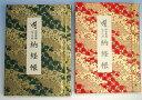 高級和紙納経帳/天の川(四国八十八ヶ所霊場用)
