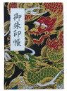ジャバラ式 御朱印帳 西陣織金襴 寿三丁彩色龍 40ページ ビニールカバー付き